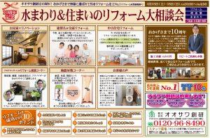 20170415呉相談会チラシ