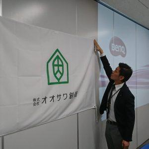 オオサワ創研社旗