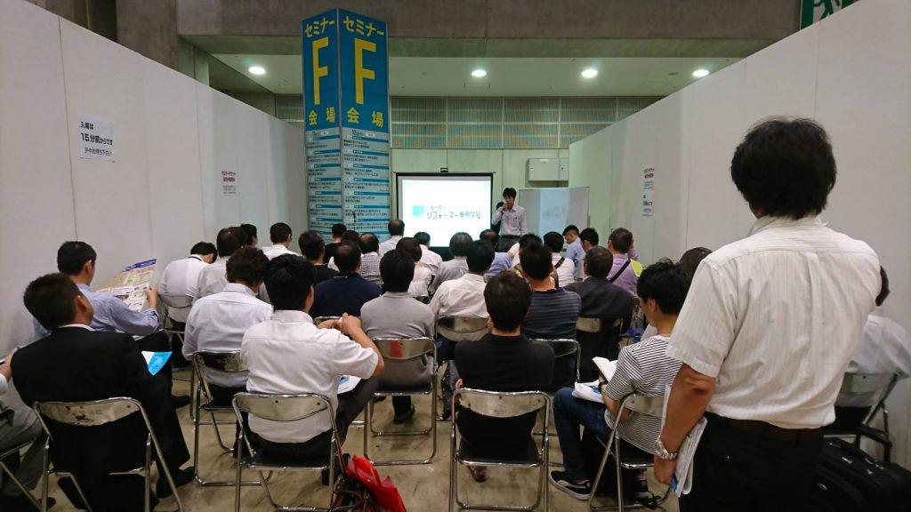 2017年リフォーム産業フェアセミナー