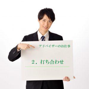 2.打ち合わせ