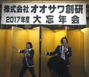 2017年忘年会余興2