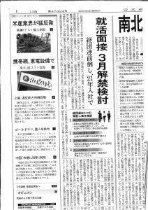 就活ルール日経2018年3月5日1面
