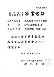 呉市指定給水装置工事事業者証(オオサワ創研)