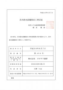 呉市排水設備指定工事店証(オオサワ創研)