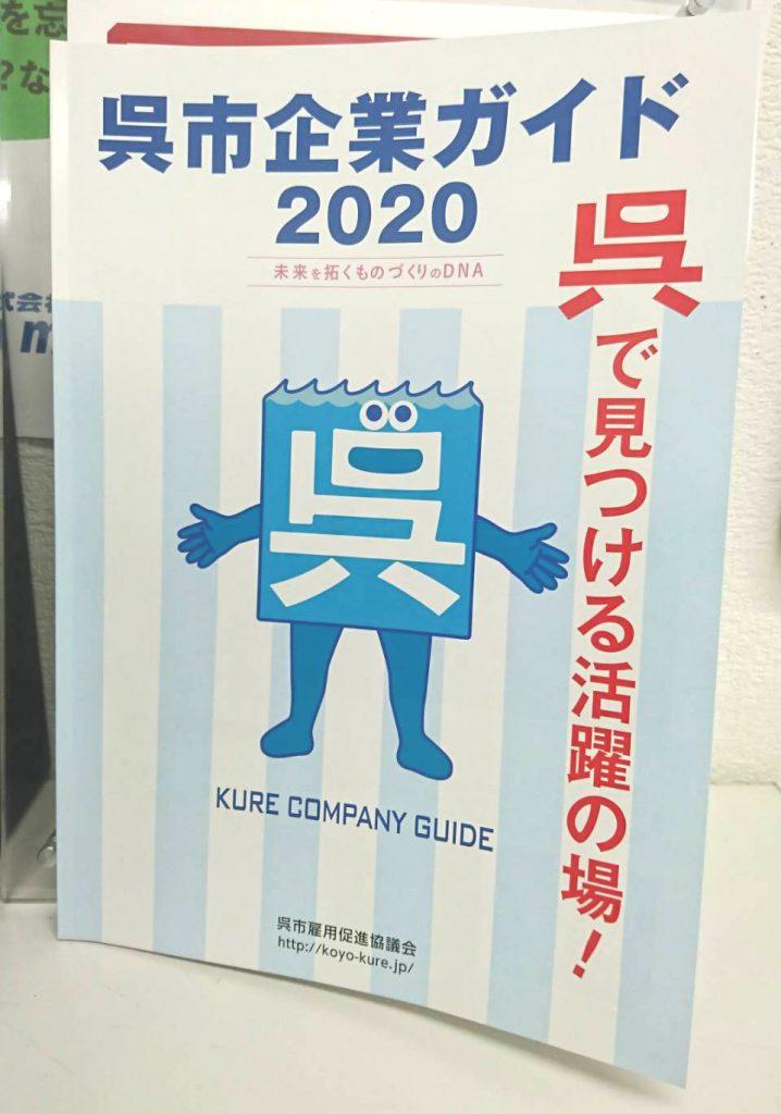 呉市企業ガイド2020