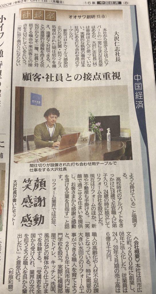 2020年6月11日中国新聞「社長室」