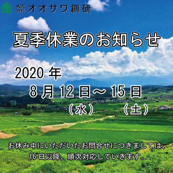 夏季休業のお知らせ2020